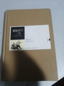 中外文学名著典藏系列:骆驼祥子·二马