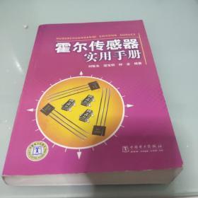 霍尔传感器实用手册