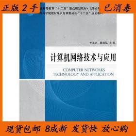 计算机网络技术与应用乔正洪葛武滇科学出版社9787030310606