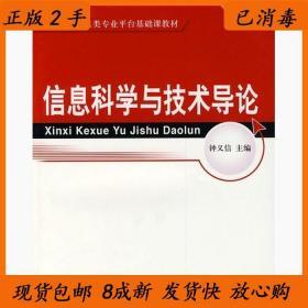 信息科学与技术导论钟义信北京邮电大学出版社9787563515370