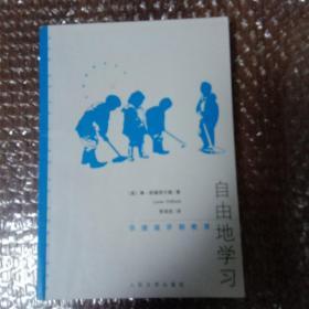 自由地学习:华德福教育丛书