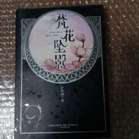 华音流韶·梵花坠影