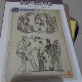 希腊神话和传说:名著名译插图本•精华版