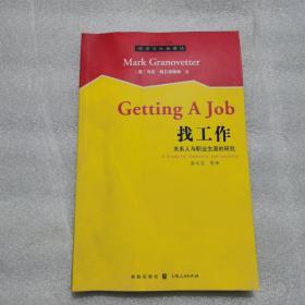找工作:关系人与职业生涯的研究