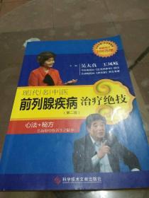 现代名中医前列腺疾病治疗绝技(第2版)