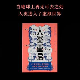 人类重启(九个有关复生、虚幻体验与多重现实的怪诞故事,《纽约时报》2016年度百佳图书)
