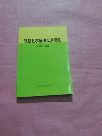汉语教学语法应用研究  王文卿