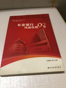 东亚银行 : 风雨历程90年
