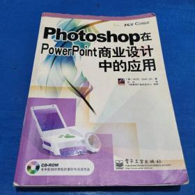 PHOTOSHOP 在POWERPOINT商业设计中的应用