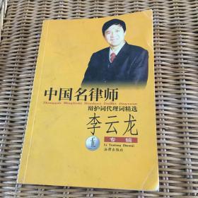 中国名律师辩护词代理词精选.李云龙专辑