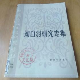 刘白羽研究专集