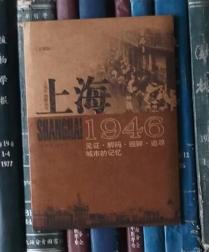 上海1946(上海老地图系列)复制版