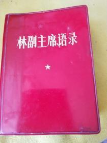 林副主席语录,林付主席语录,付字不同