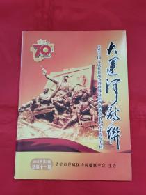 大运河诗联2015年第2期(纪念中国人民抗日战争暨世界反法西斯战争胜利七十周年专辑)