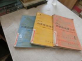 历史在这里沉思 1966—1976年记实  1 2 3   馆藏     库2
