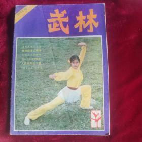《武林》1981年创刊号