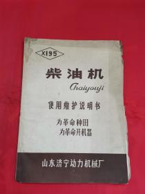 X195柴油机使用维护说明书(山东济宁动力机械厂),文革时期