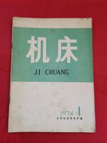机床1974.1(创刊号)