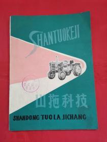山拖科技1978.1(创刊号),山东拖拉机厂