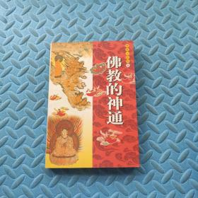 佛教小百科31:佛教的神通