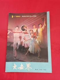 大世界1980.1(创刊号)