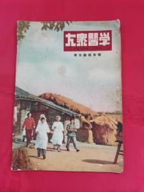 大众医学1954年六月号寄生虫病专号(封底中国医药公司药品广告)