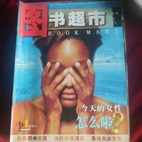 图书超市 2001年创刊号