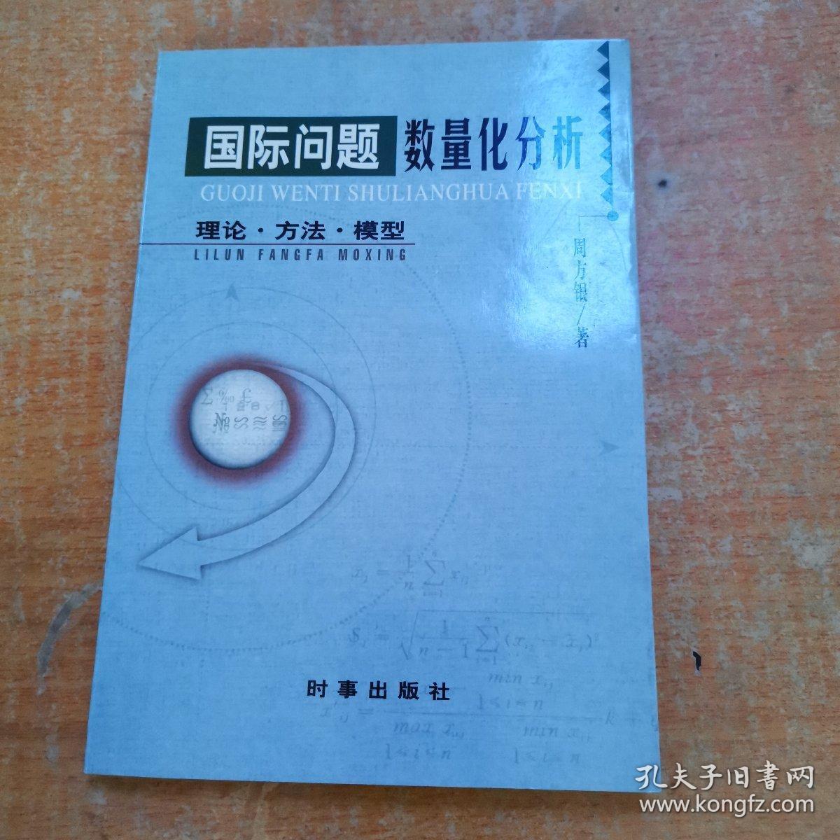 国际问题数量化分析:理论·方法·模型