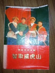 革命现代京剧智取威虎山【1970年7月演出本 71年平装1版1印】