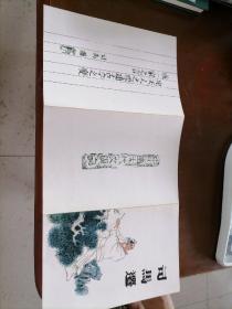 司马迁邮折(内含1套票+1枚纪念张)