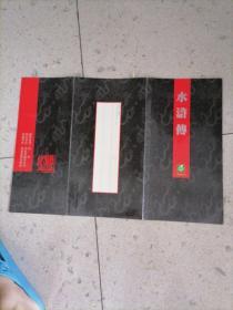 《水浒传1》邮折(内含1套票+1枚小型张)