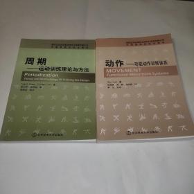 动作:功能动作训练体系、周期:运动训练理论与方法(中国教练员培训教材,两册合售)