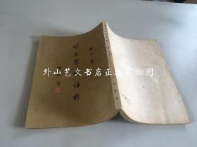 诗文声律论稿 (启功 手稿影印 1977年1版1印)