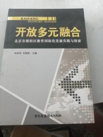开放 多元 融合 : 北京市朝阳区教育国际化发展 实践与探索