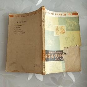 中国古代科学家的故事