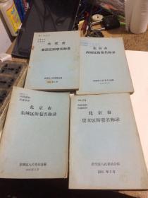 北京市宣武区/东城区,西城区,崇文区街巷名称录四本全