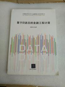 基于R语言的金融工程计算(书脊裂痕)