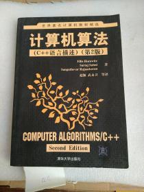 世界著名计算机教材精选·计算机算法:C++语言描述(第2版)