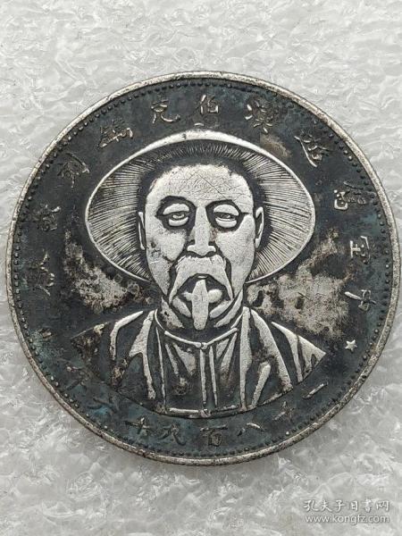 老银元老银圆老银币黑1896年李鸿章像中堂驾游汉伯克镌刻敬献