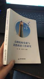 高职院校党建与思想政治工作研究(平装)