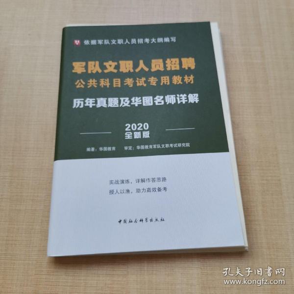 2020升级版历年真题及华图名师详解【内有笔记】