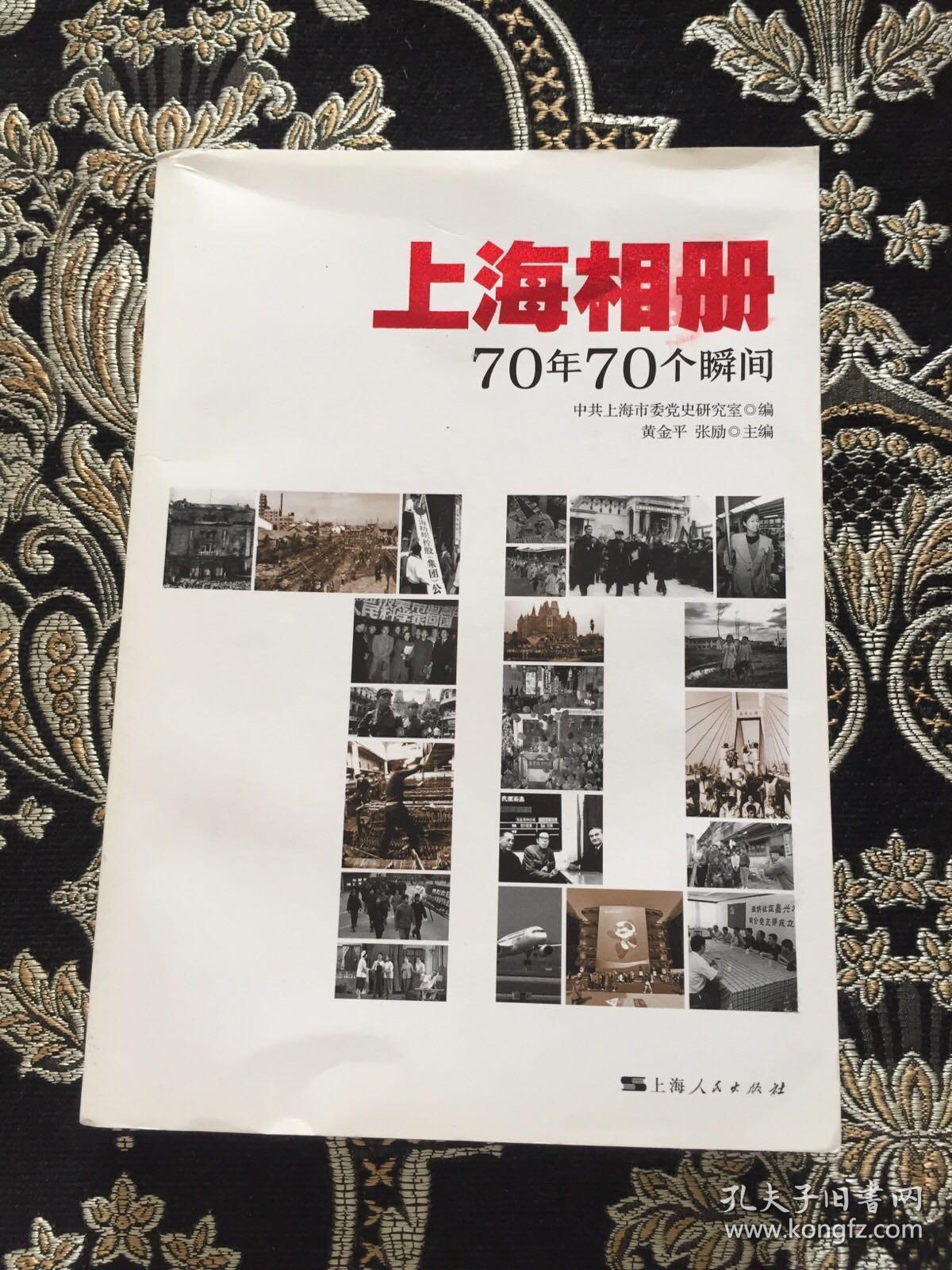 上海相册:70年70个瞬间