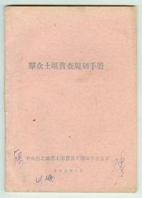 59年版《群众土壤普查规划手册》