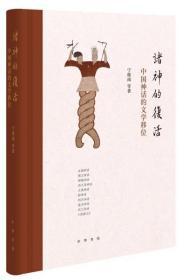 诸神的复活:中国神话的文学移位