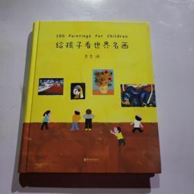 给孩子看世界名画:100 Paintings for ChildrenG