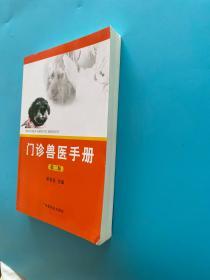 门诊兽医手册(第二版)