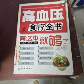 【正版!~】高血压食疗全书:有这本就够了9787122096753