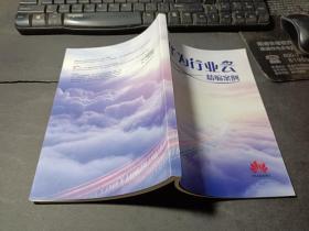 华为行业云精编案例   无字迹