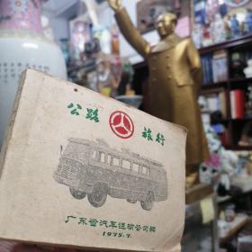 文革时期1975年出版《公路旅行(广东)》广东省汽车运输公司编 有当时广广东省全省地图一张及地(别)名称呼查对表一张