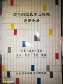 颜色测控技术及标准应用手册G